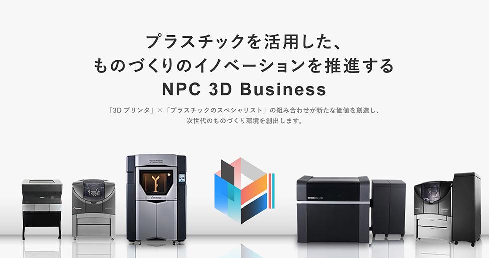 プラスチックを活用した、ものづくりのイノベーションを推進する NPC 3D Business