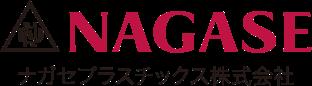 ナガセプラスチックス株式会社